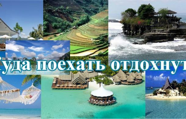 Куда поехать в отпуск