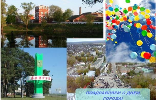 День города в Добруше с Бюджет тур!