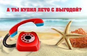 leto-s-vyigodoy-300×194